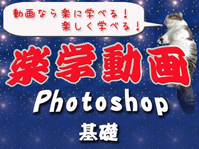 photoshop-kiso